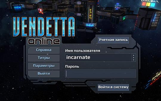 Vendetta Online in Russian